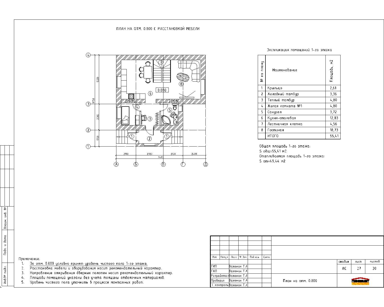 Проект 2-х этажного жилого дома план