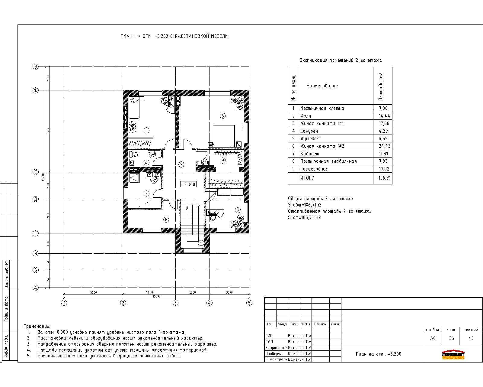 Проект двухэтажного жилого дома план