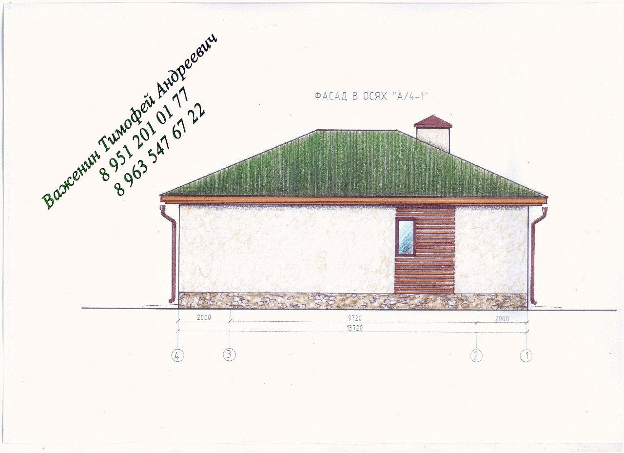 Рабочий проект одноэтажного дома фасад