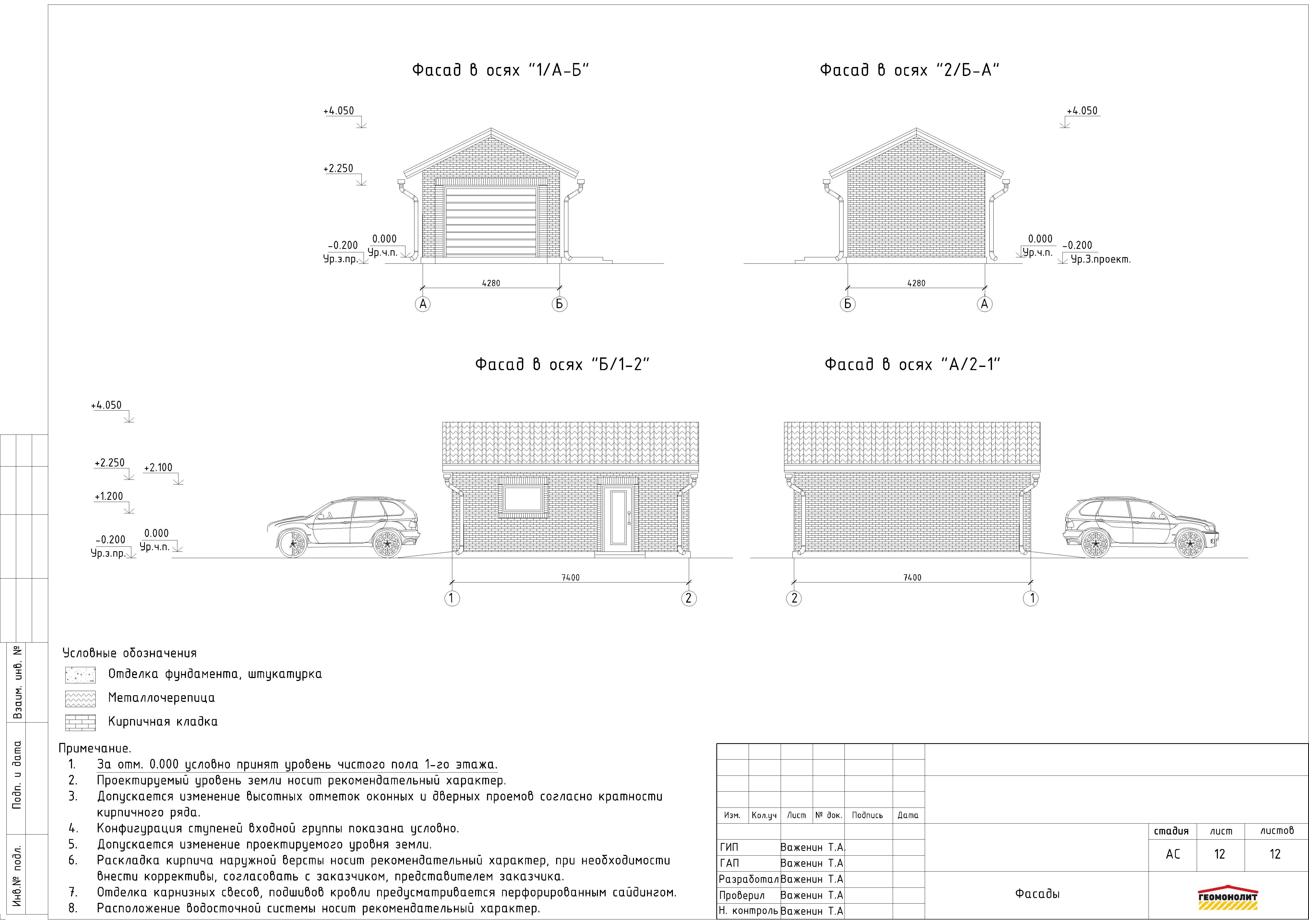 Проект гаража для 1-го автомобиля план