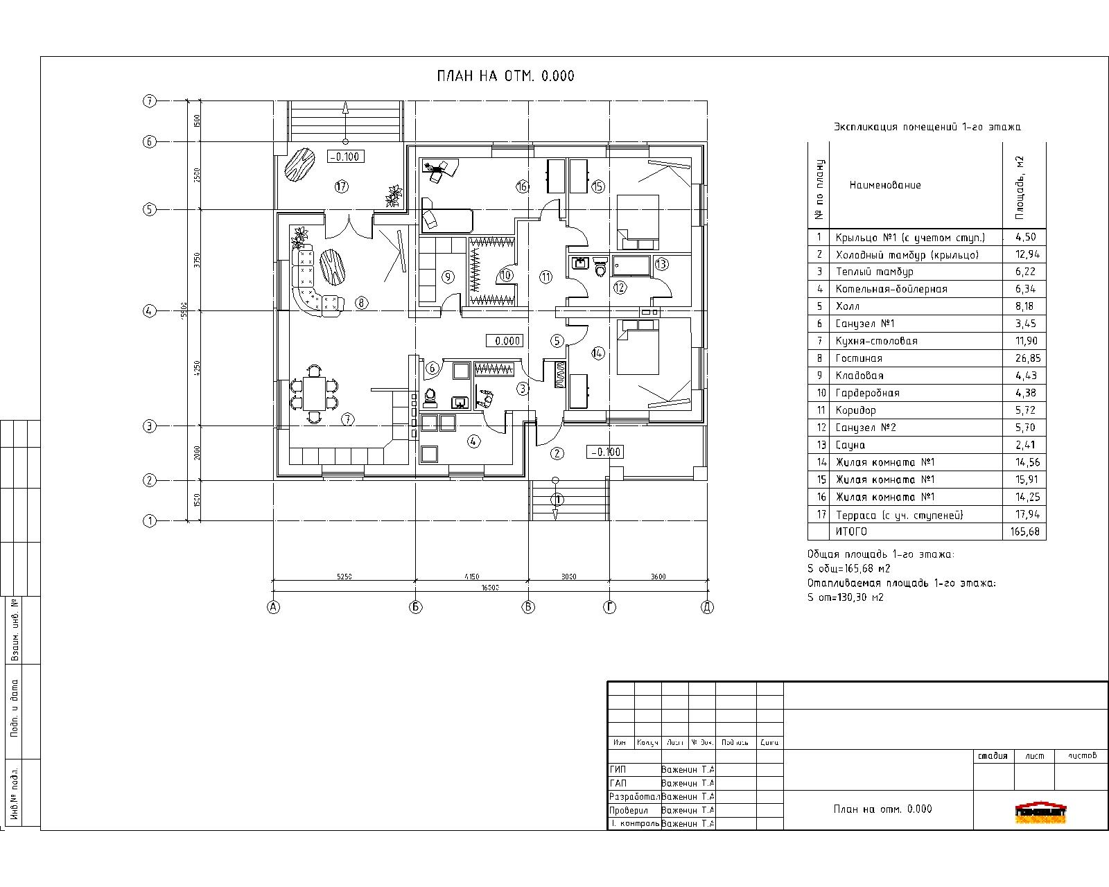 Проект одноэтажного дома 165,0 м2 план