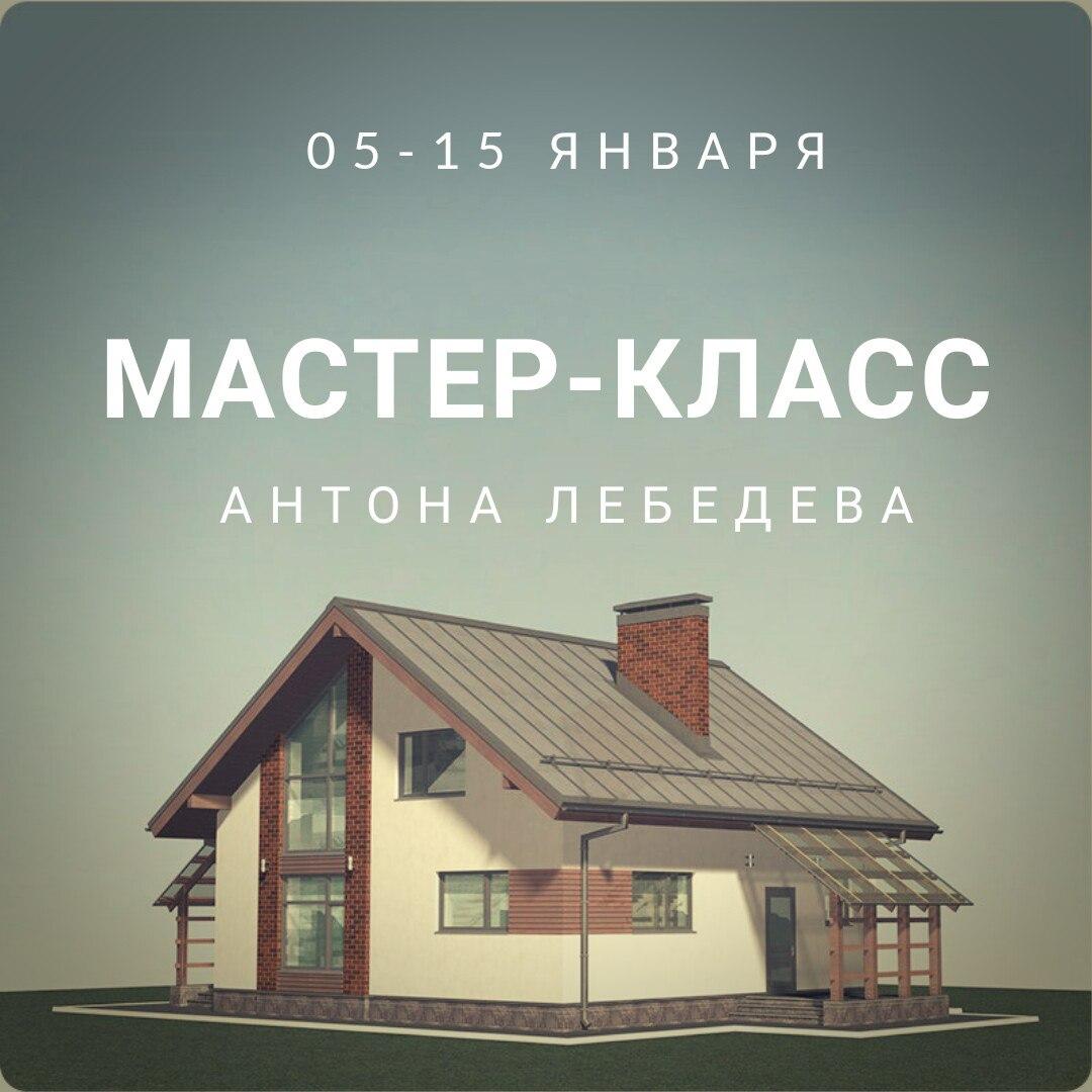 """Мастер-класс """"Как построить дом и не сойти с ума"""""""