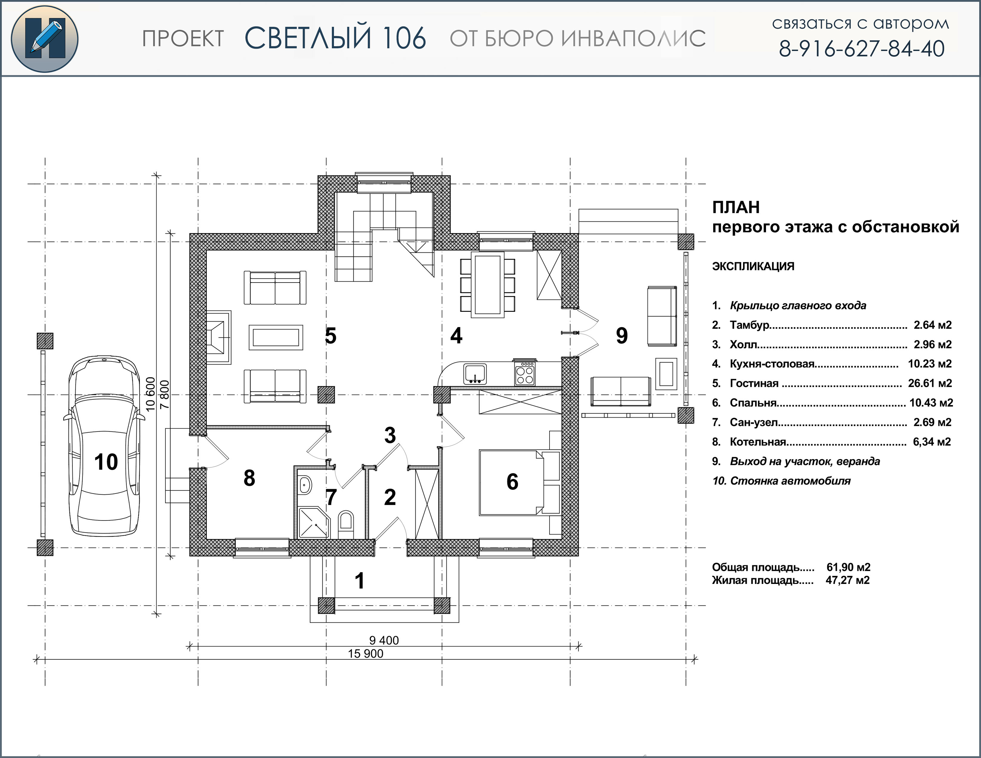 Коттедж Светлый 106 м2 с 4 спальнями план