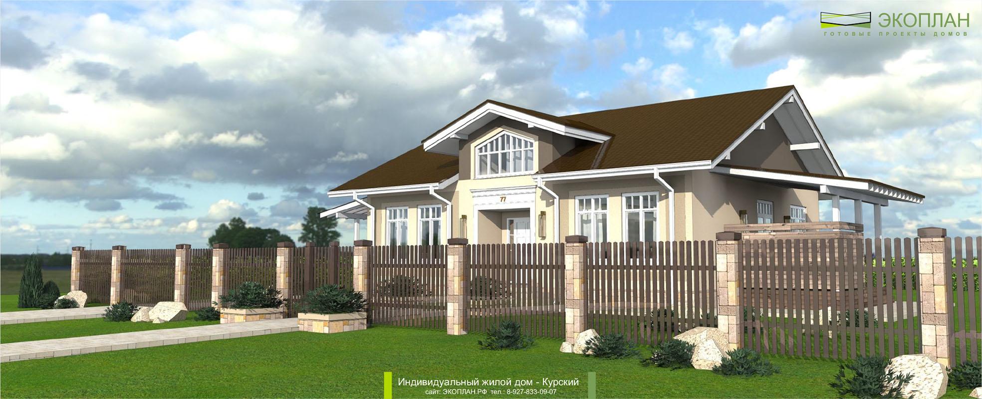 Готовый проект дома - Курский - Экоплан фасад
