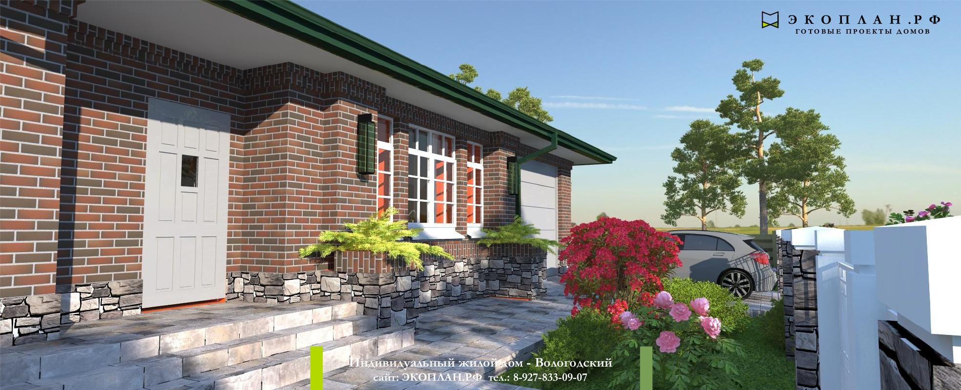 Вологодский - Готовый проект дома - Экоплан фасад