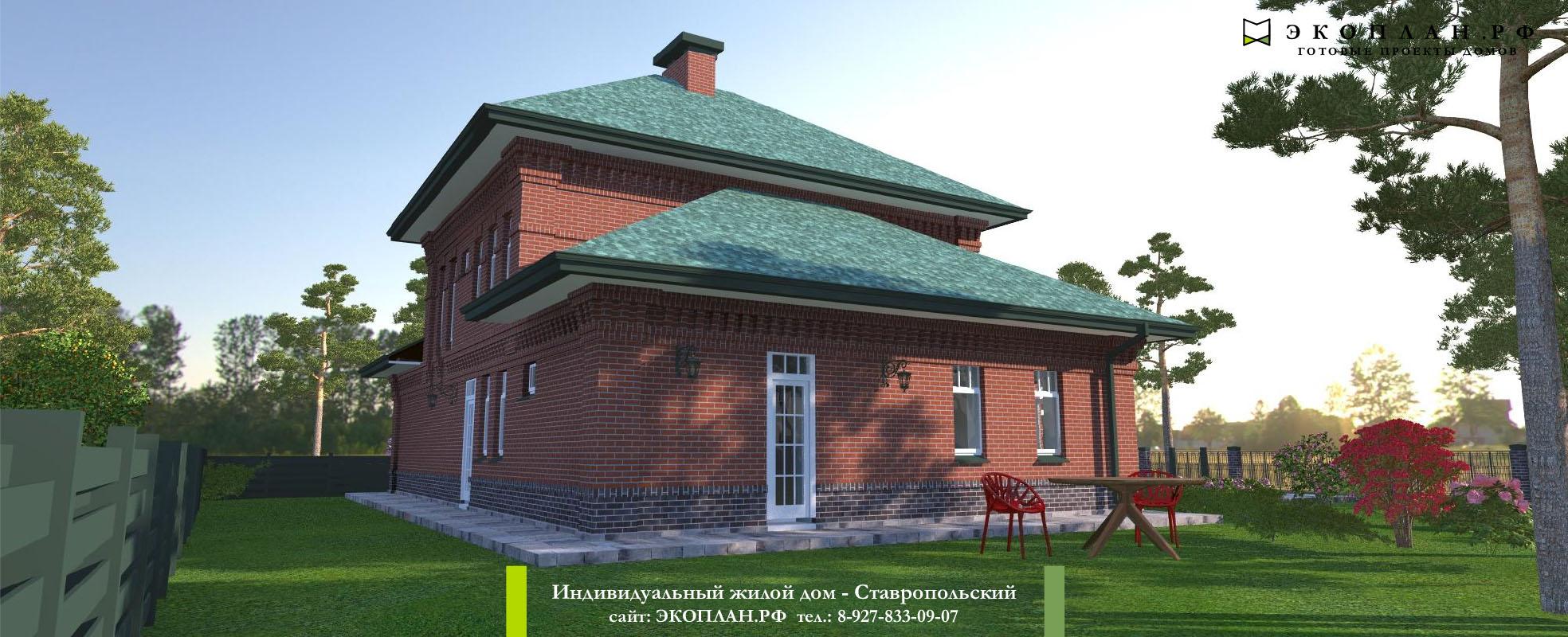 Ставропольский готовый проект дома фасад