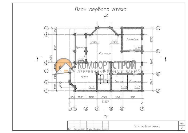 Дом 160.28 м2 10х11.6 по проекту КРАСНОАРМЕЙСК  план