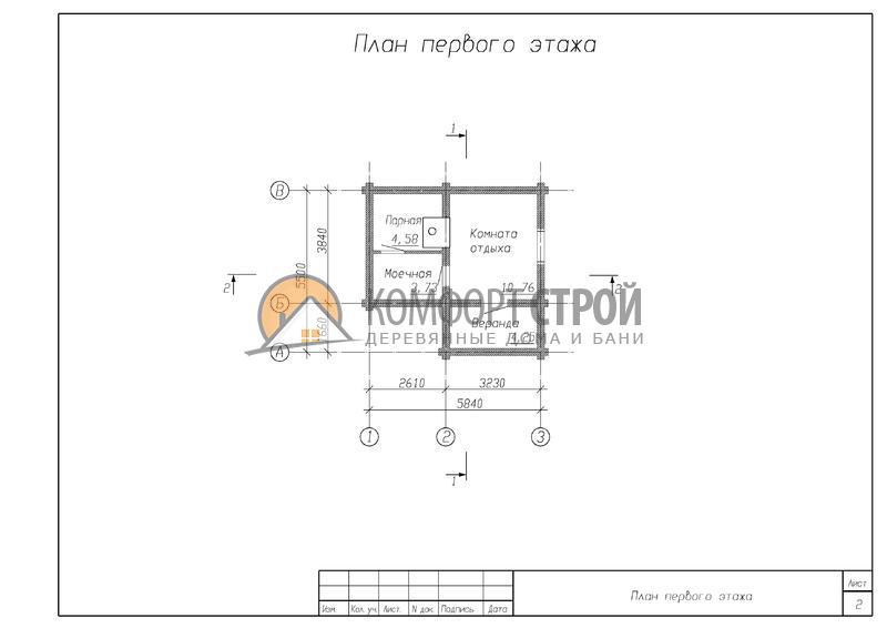Баня 23.32 м2 5.5х5.84 по проекту МОЖАЙСК план