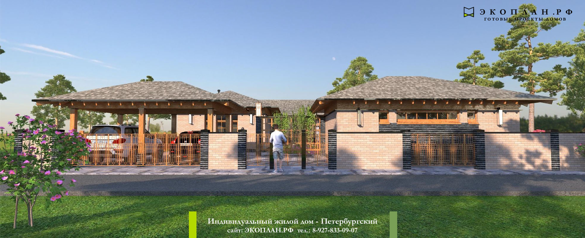Петербургский.  П- образый готовый проект дома. фасад