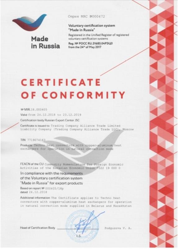 ПродукцияTechno получила сертификат Made inRussia