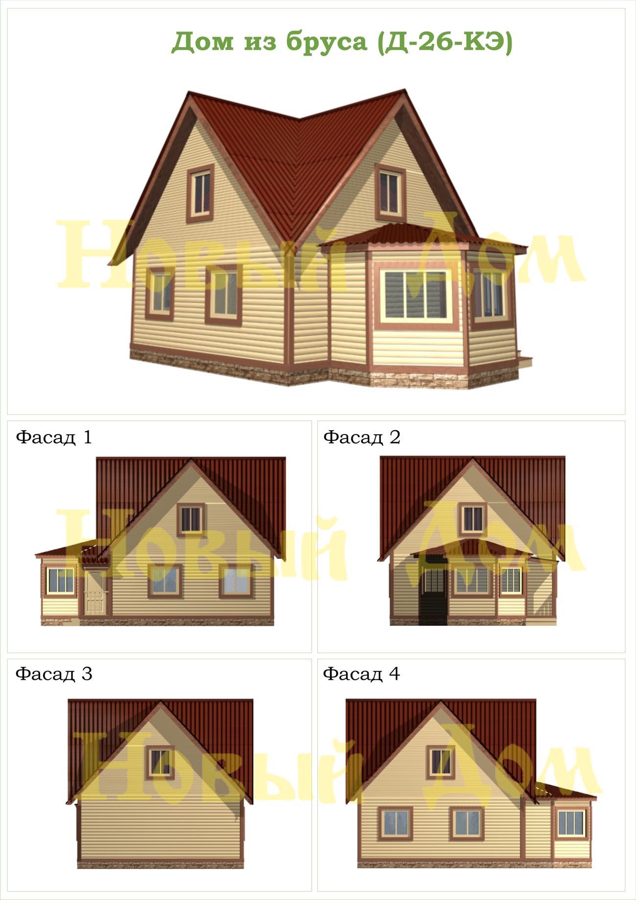 Проект дома Д-26-КЭ фасад