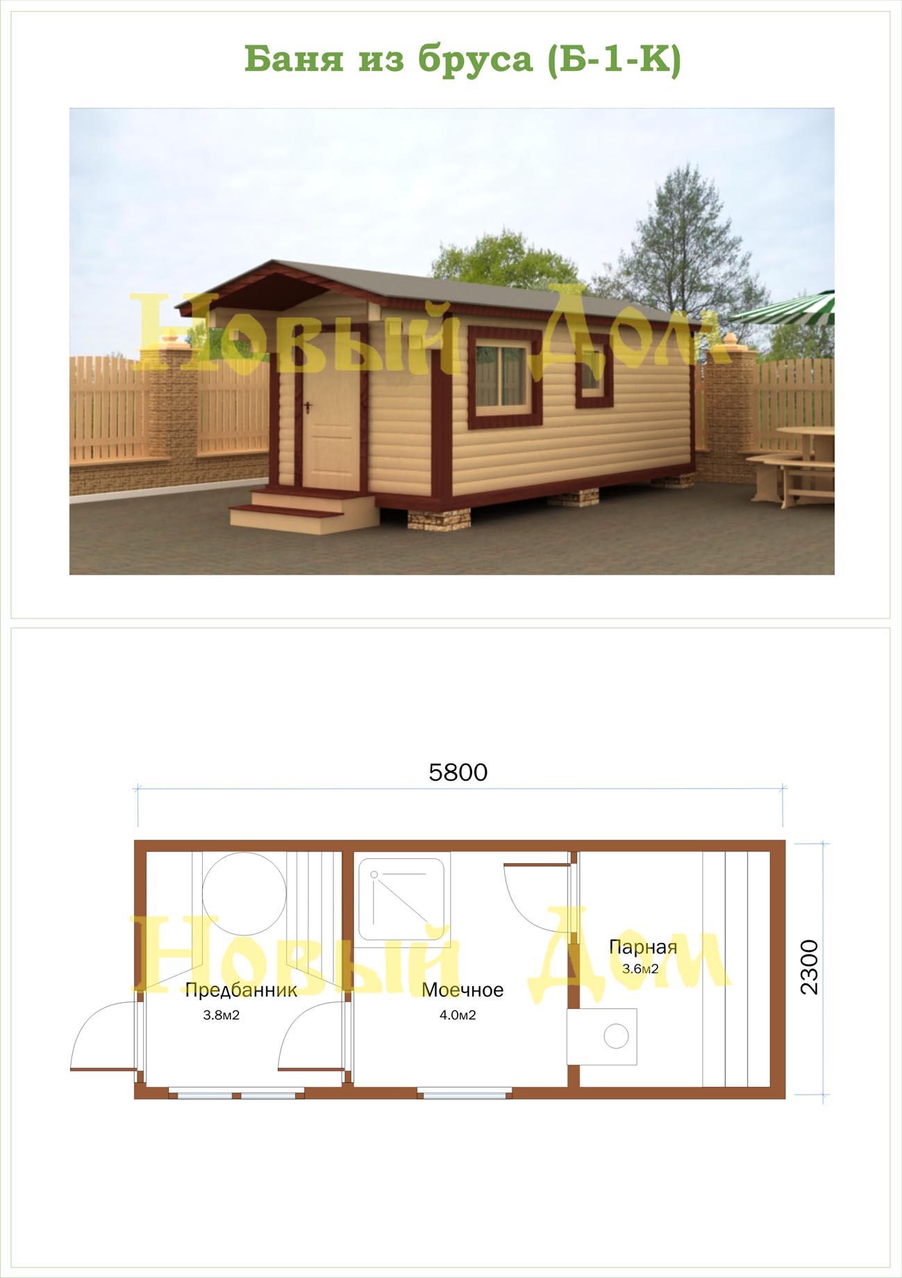 Мобильная баня. Проект Б-1-К. план