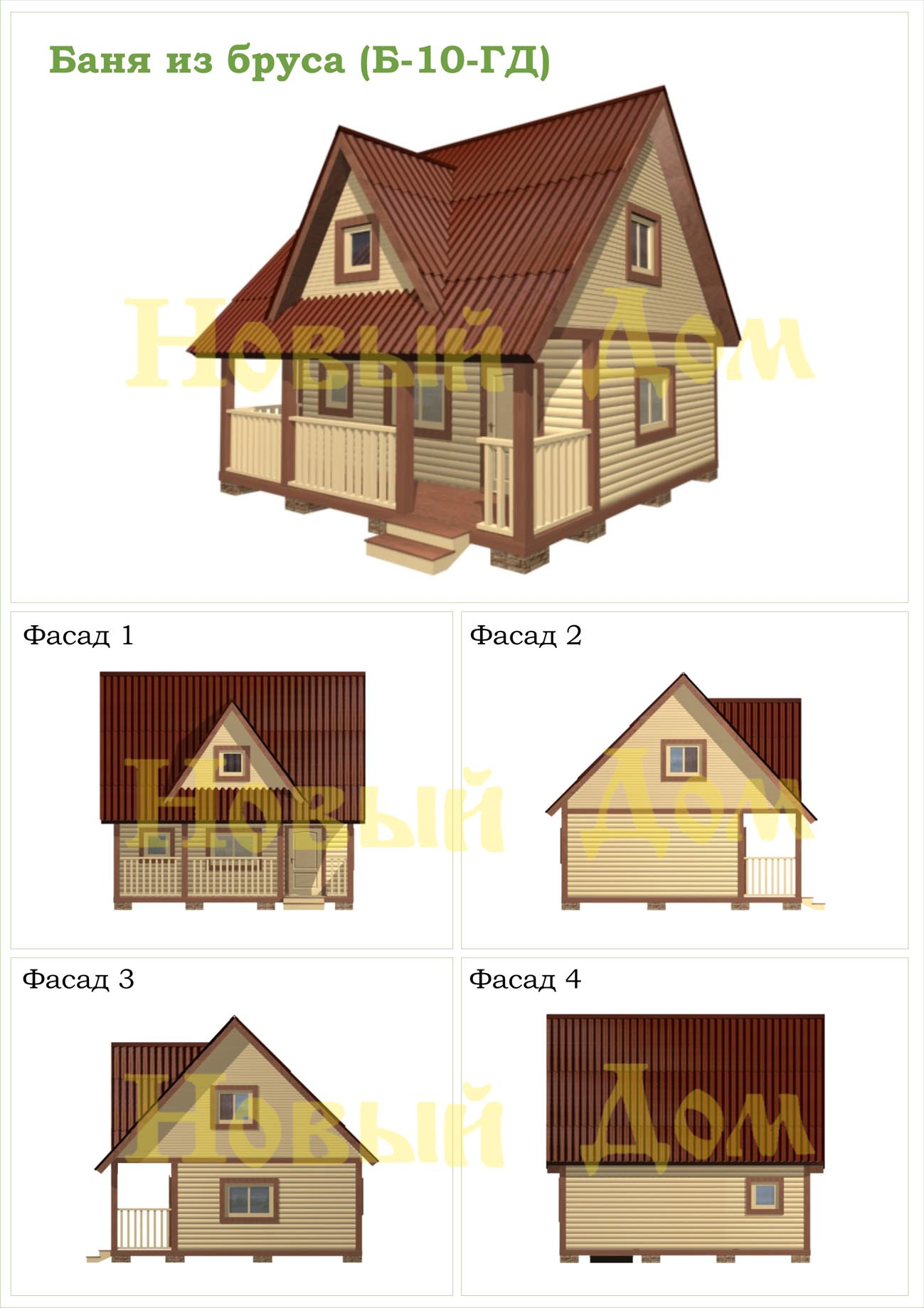 Гостевой дом-баня. Проект Б-10-ГД. фасад