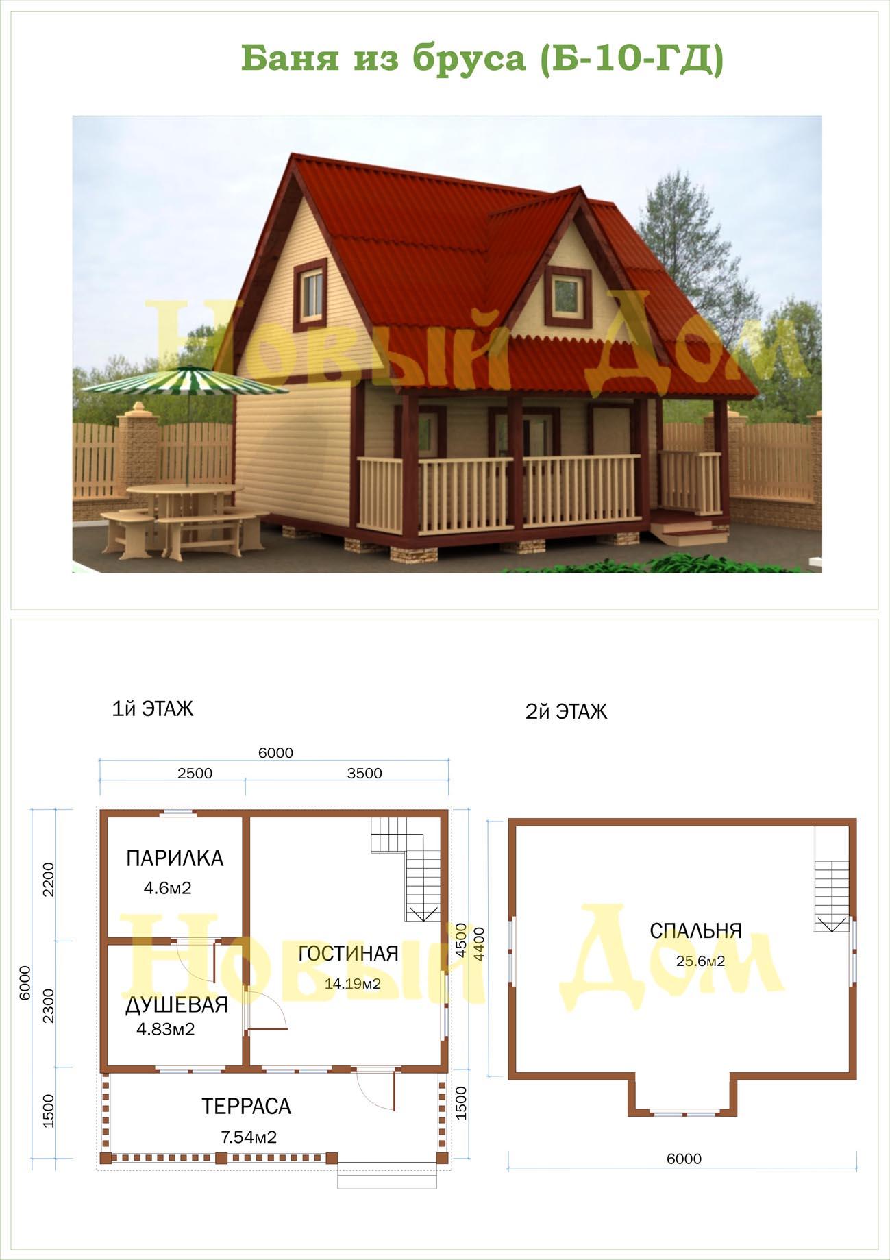 Гостевой дом-баня. Проект Б-10-ГД. план