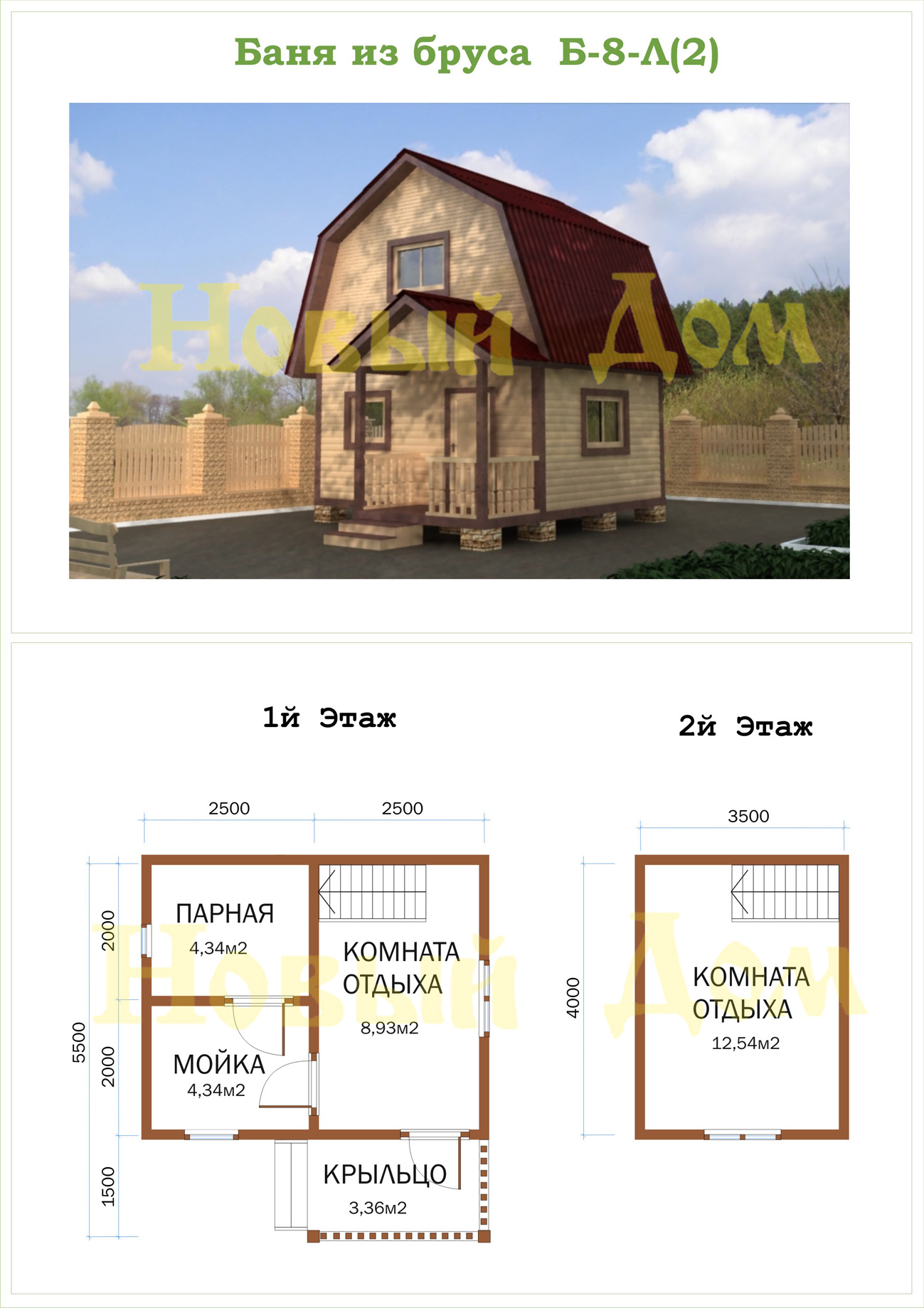 Баня. Проект Б-18-Л. план
