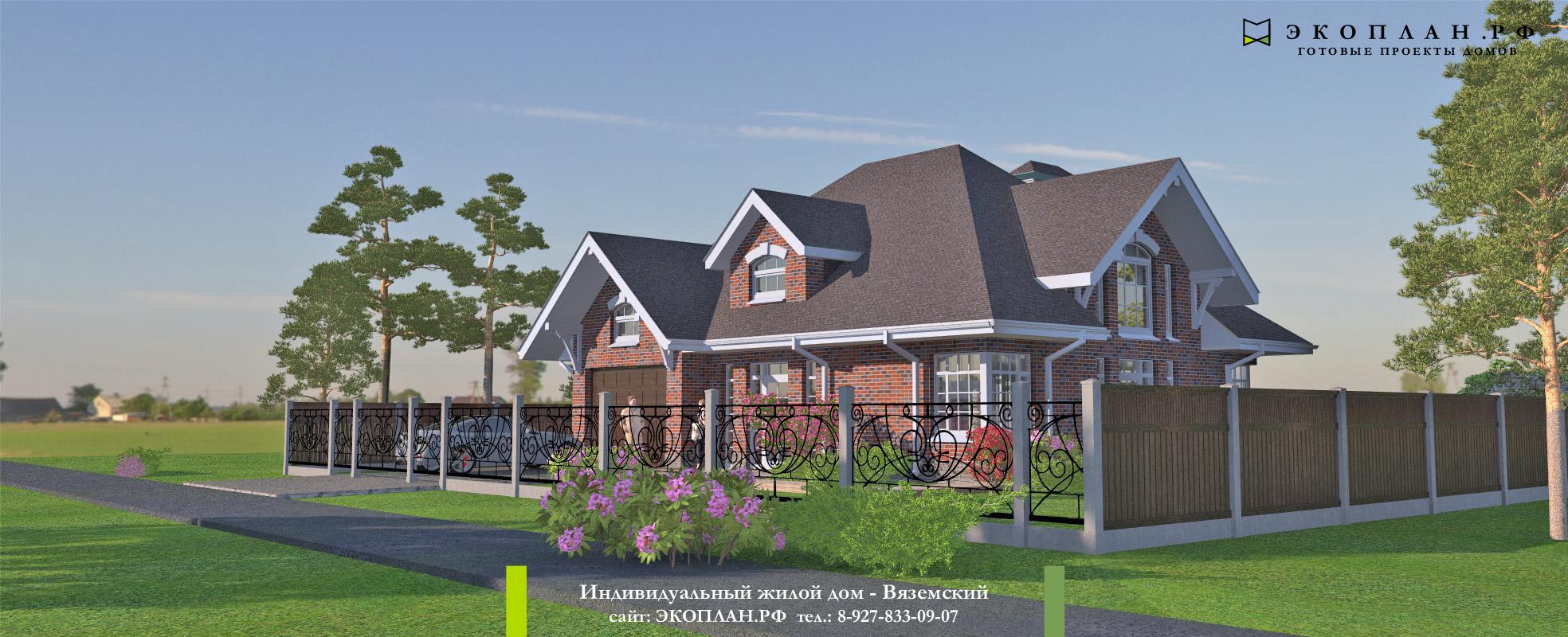 Вяземский - Готовый проект дома - Экоплан.рф фасад