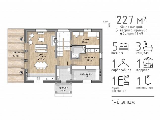 Проект С - 227 Базис Строй  план