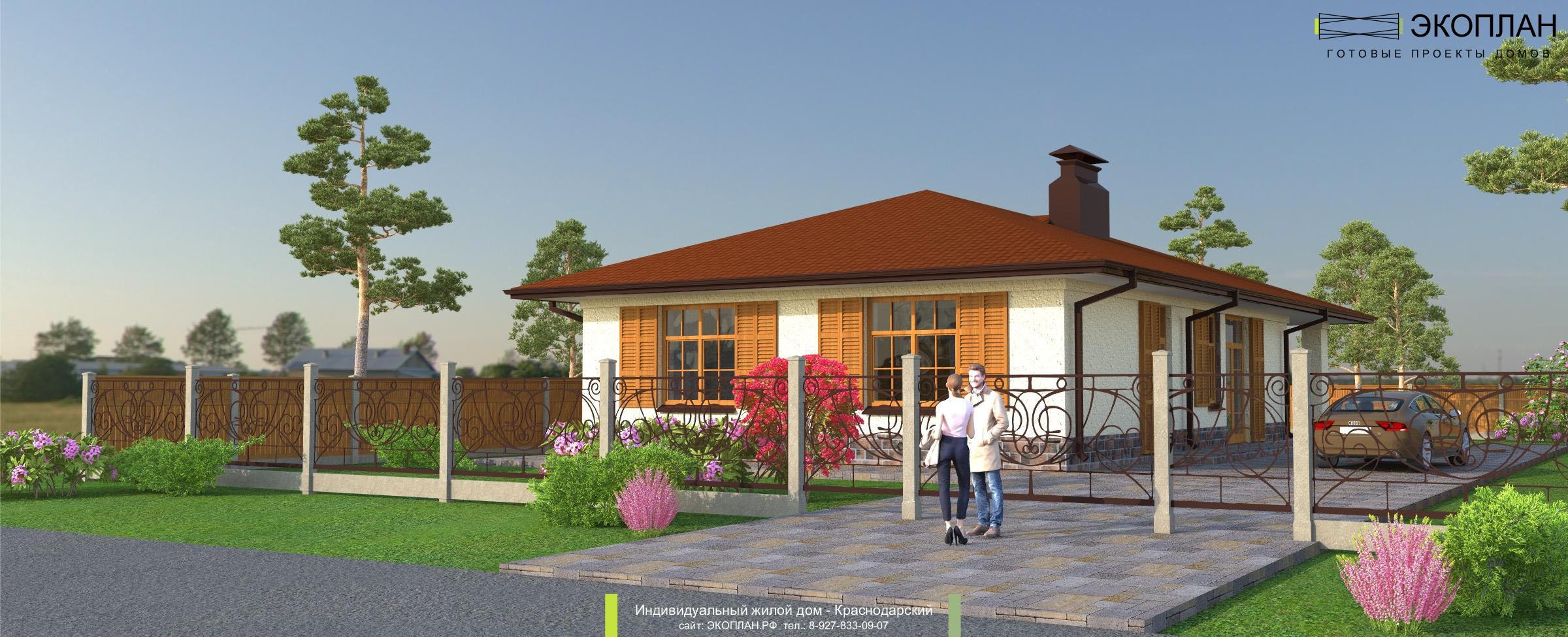 Краснодарский - Готовый проект дома - Экоплан.рф  фасад