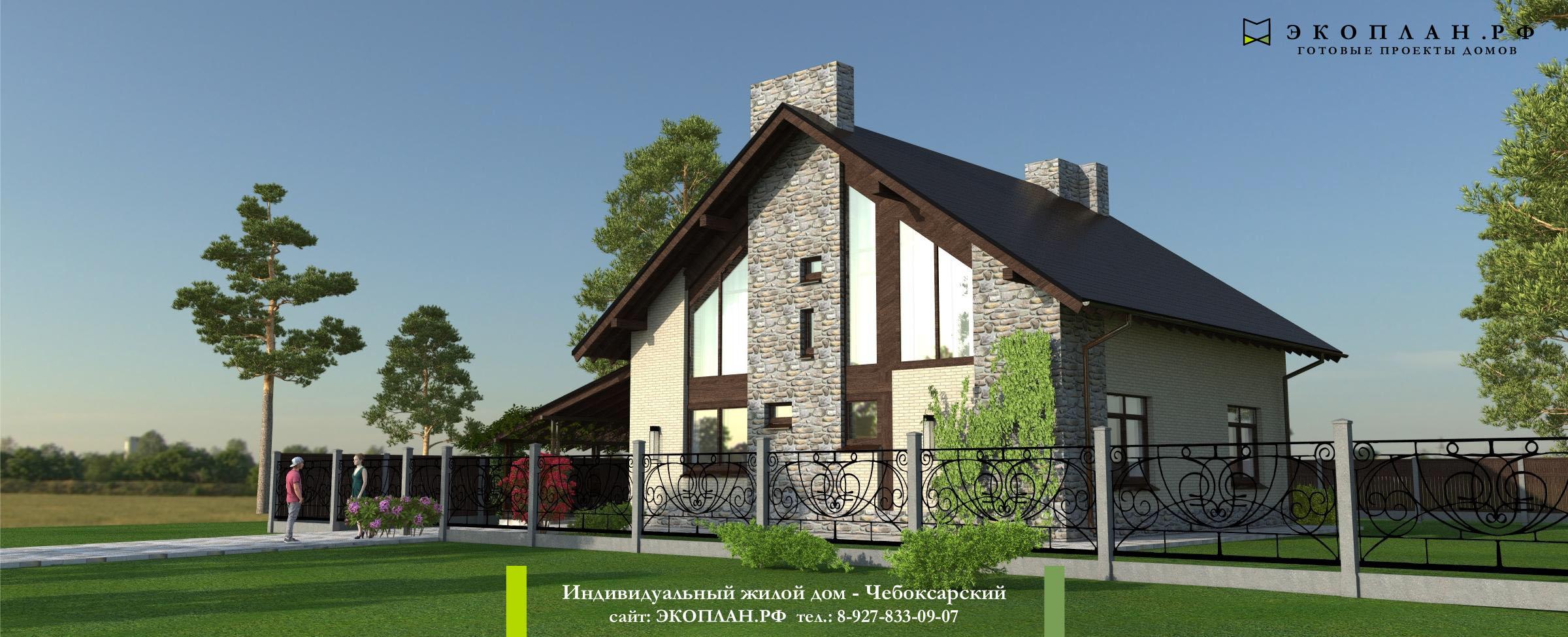 Чебоксарский - Готовый проект дома - Экоплан.рф фасад