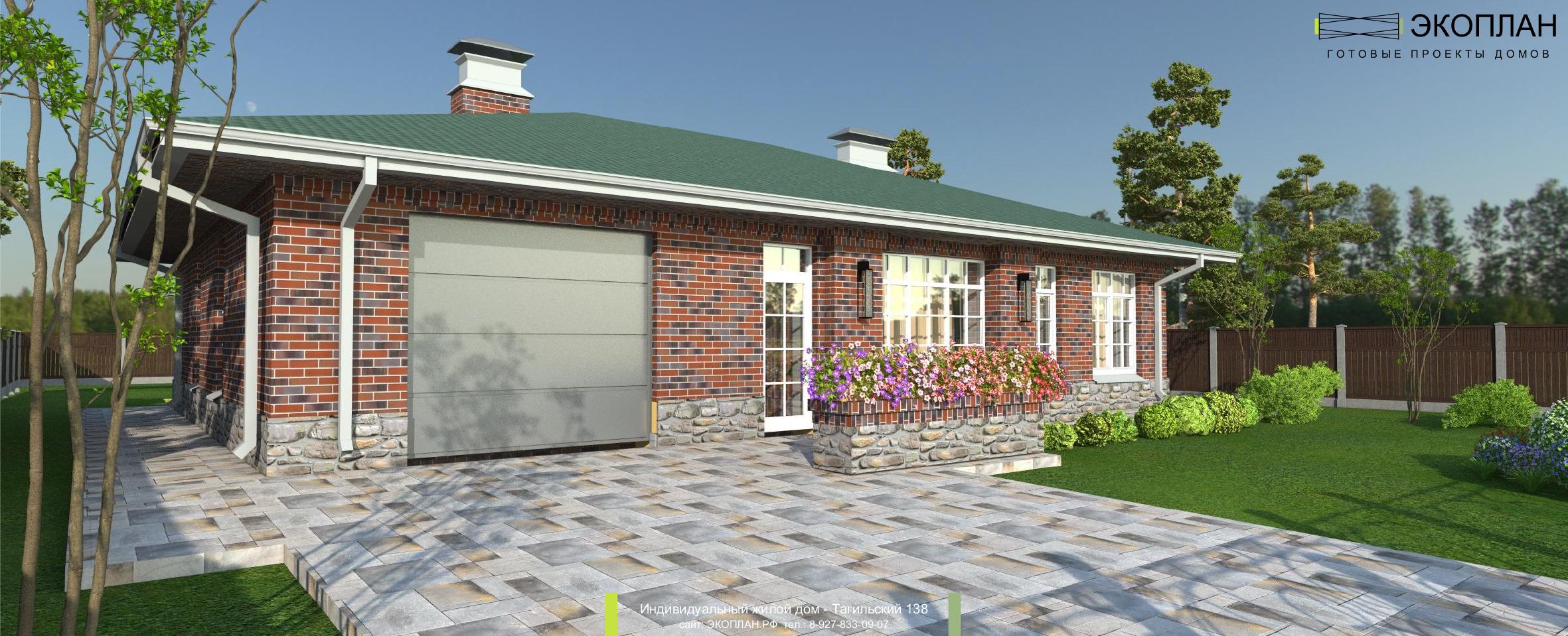 Тагильский 138 - Проект дома - Экоплан.рф фасад