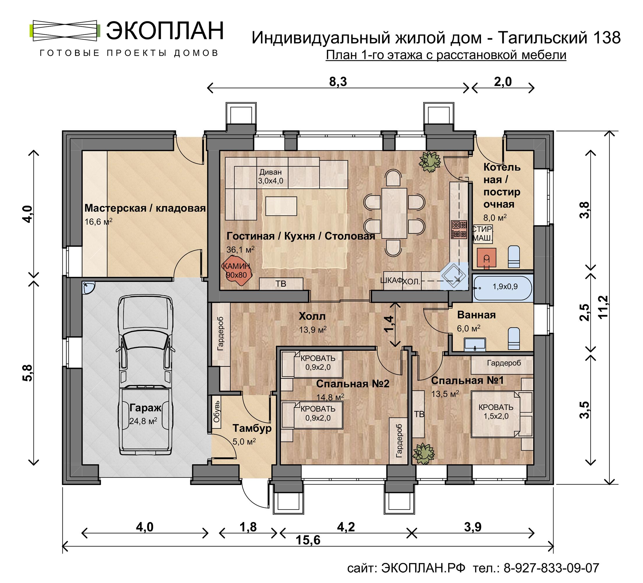 Тагильский 138 - Проект дома - Экоплан.рф план