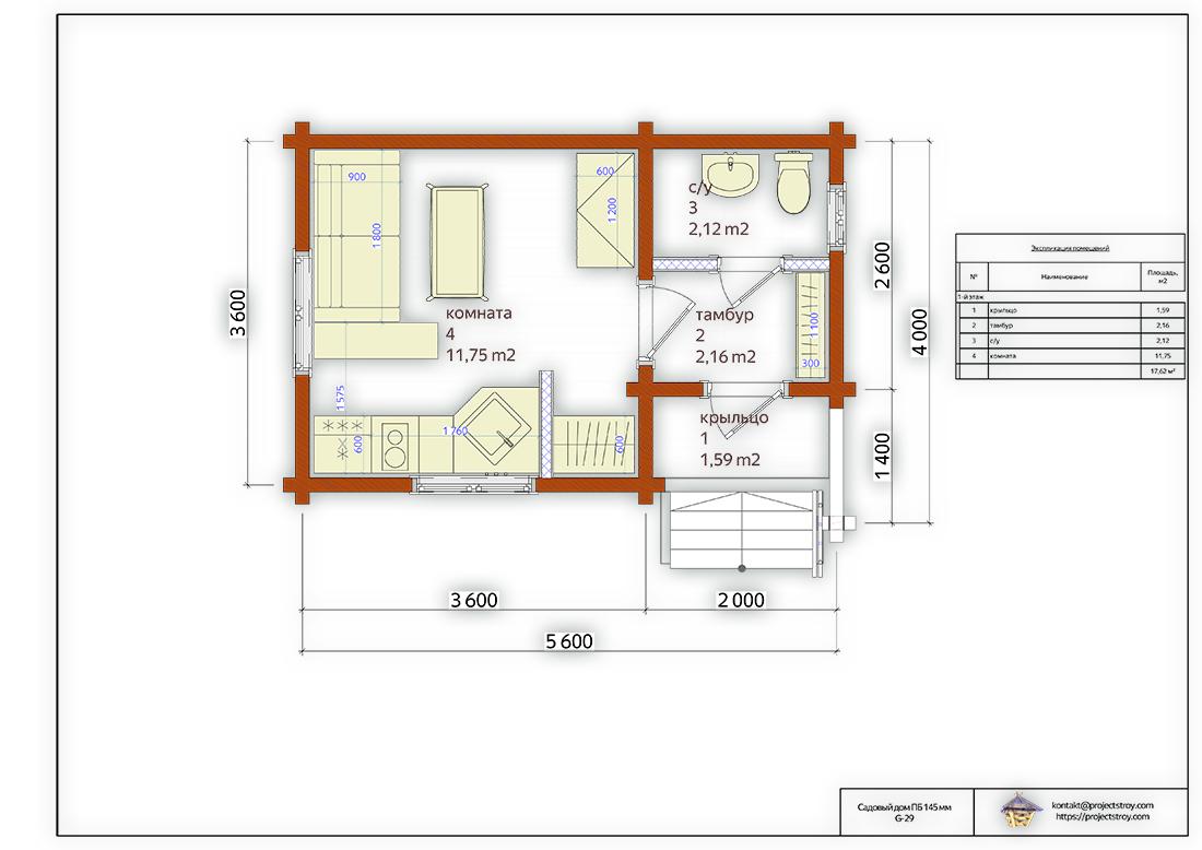 Небольшой дом для первой постройки план