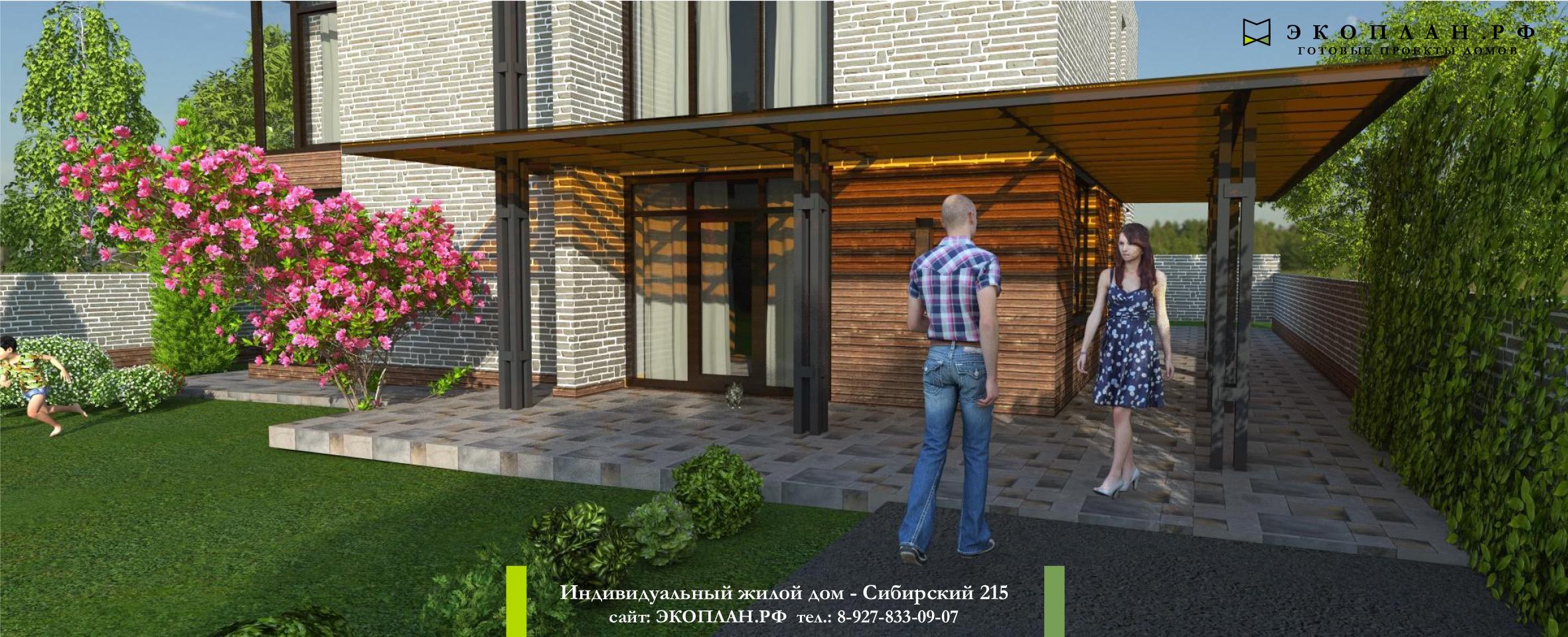 Готовый проект дома - Сибирский 215 - Экоплан.рф фасад