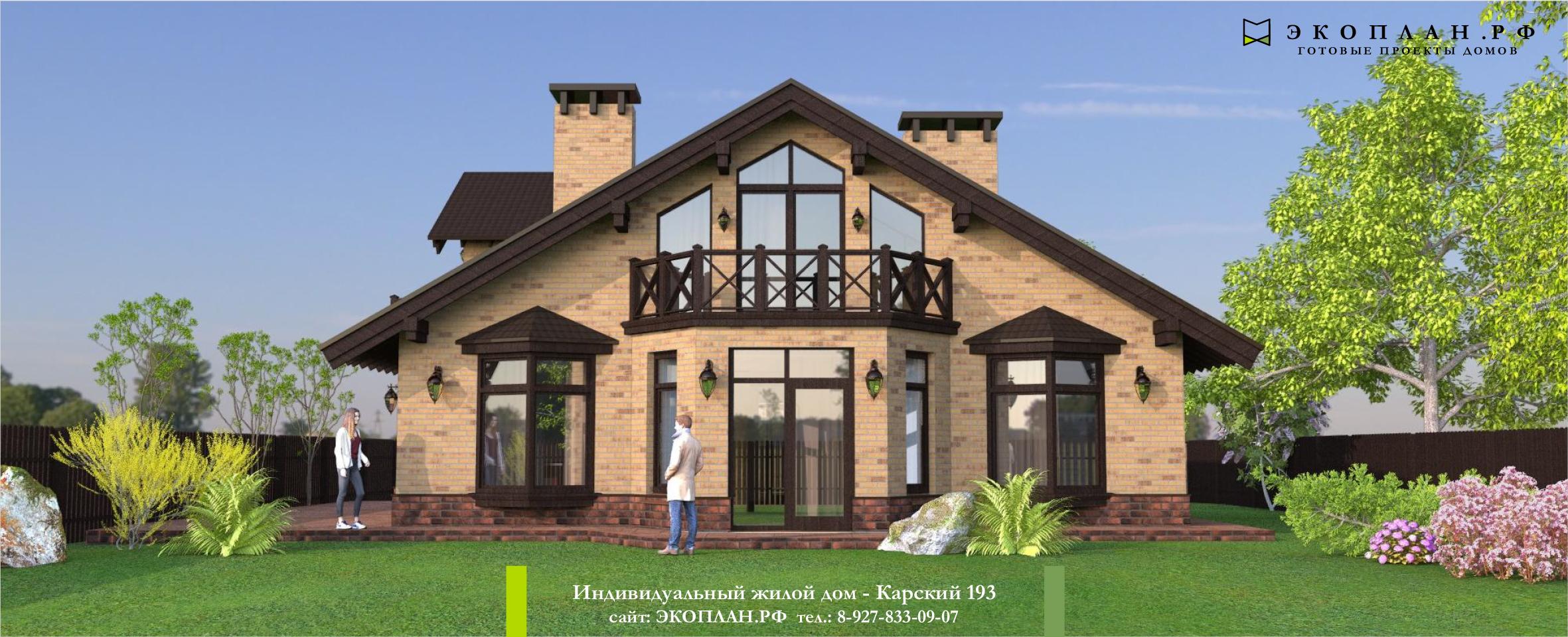 Карский 193 - Готовый проект дома - Экоплан.рф фасад